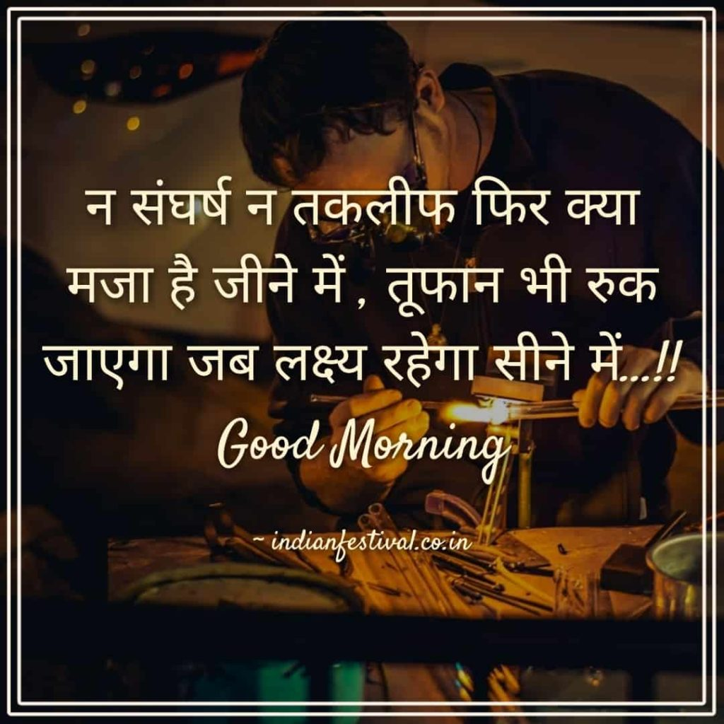 good morning shayari with images for facebook