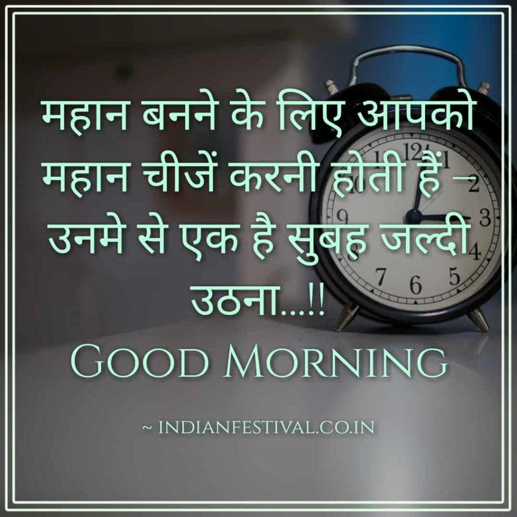 start a day with some positive thinking is a good source of making whole day energetic and happy