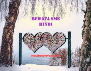 Bewafa SMS Hindi
