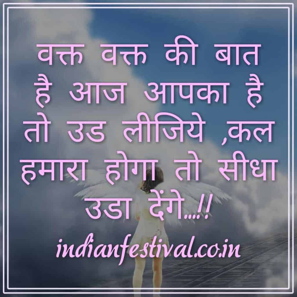 Fadu Attitude Shayari in Hindi With images