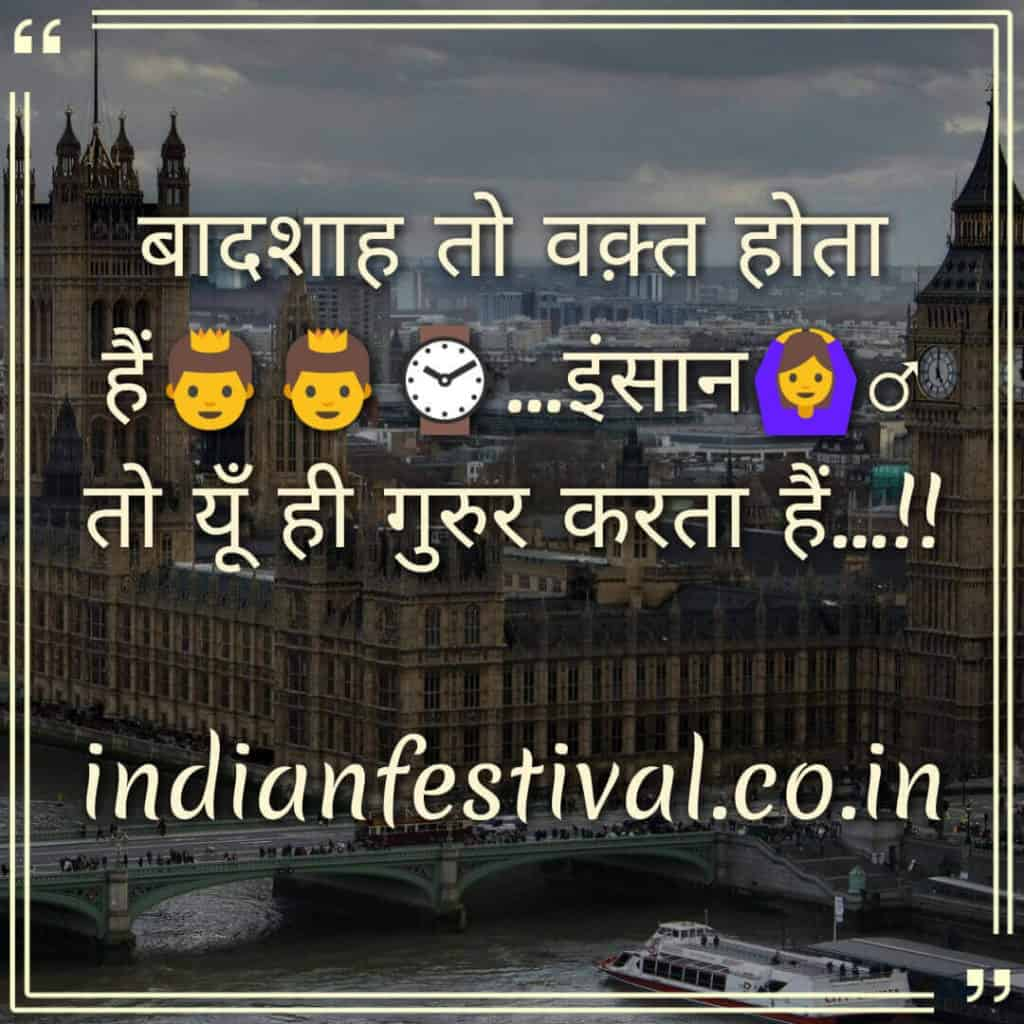 WhatsApp Hindi Attitude Status