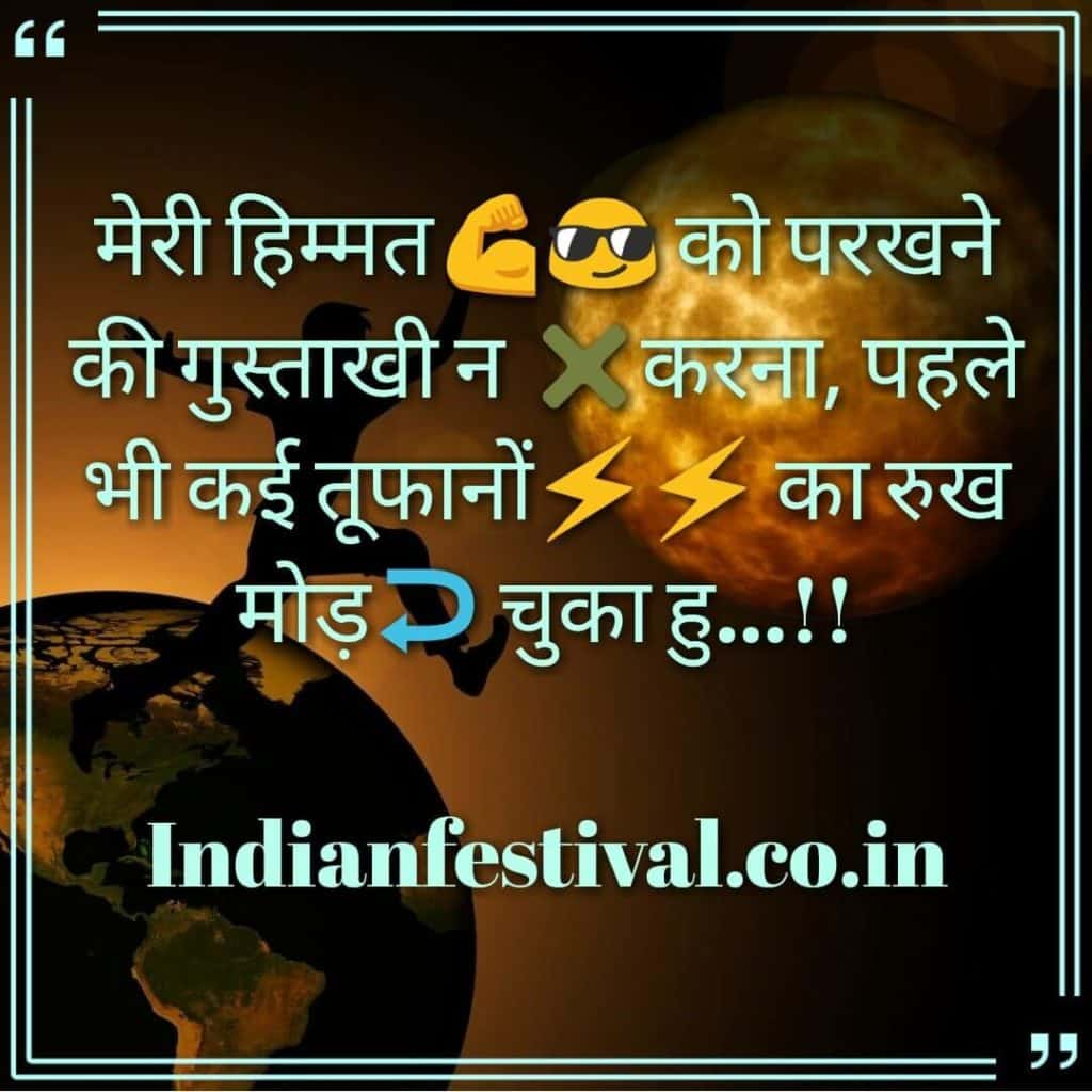 Best Collection of Attitude Status in Hindi