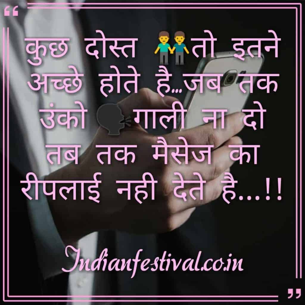 friendship and Dosti Shayari in Hindi With Images