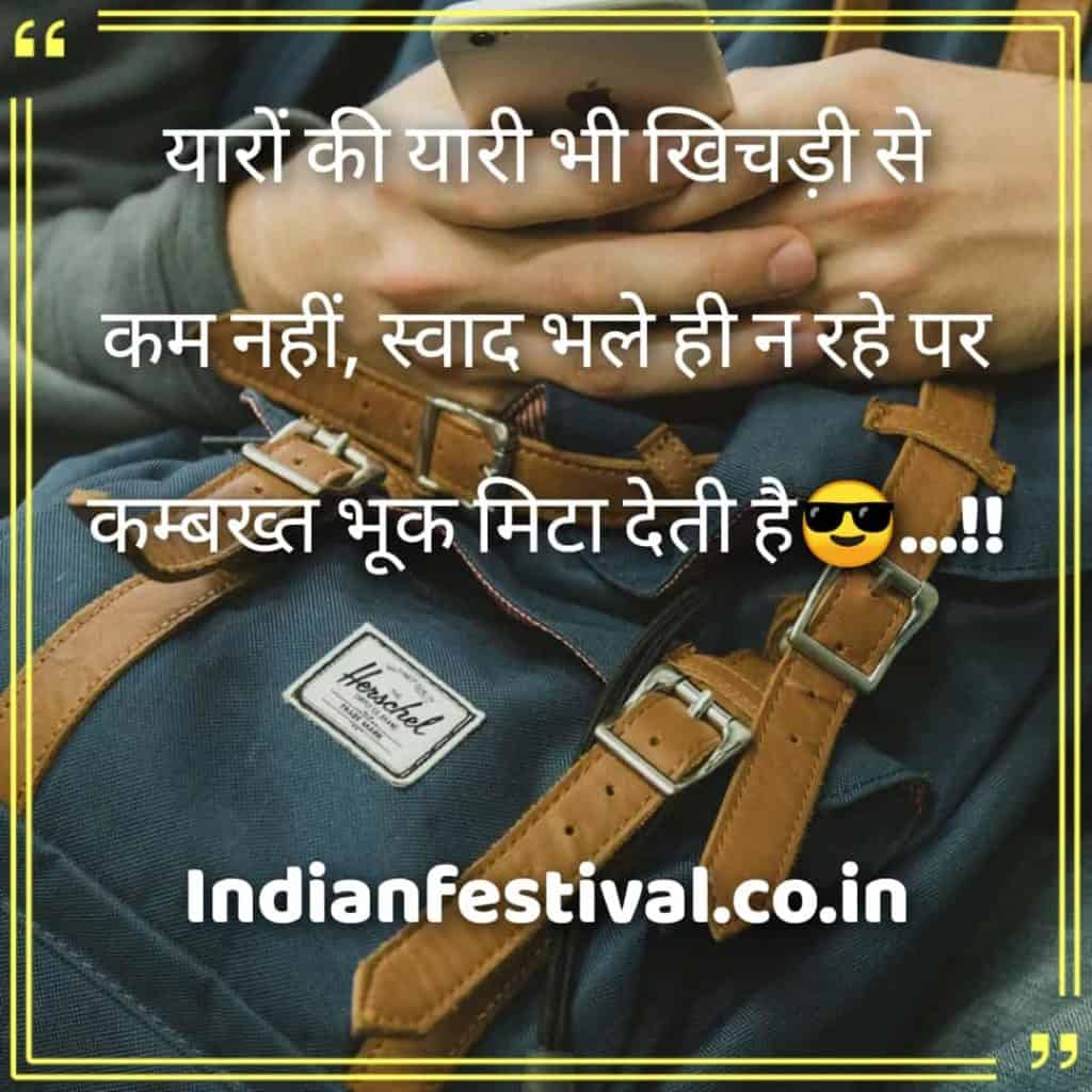 Amazing Dosti Status in Hindi