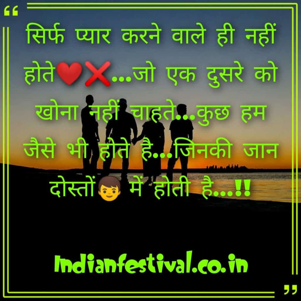 Read Dosti Status and Friendship Status in Hindi