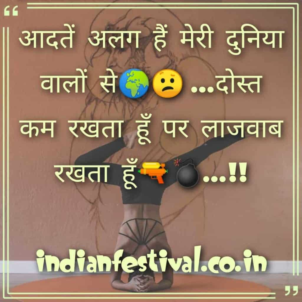 Friendship SMS, Hindi SMS Jokes, Shayari
