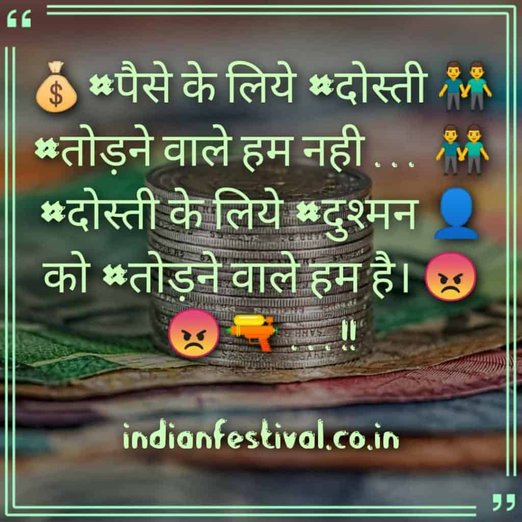 beautiful dosti shayari