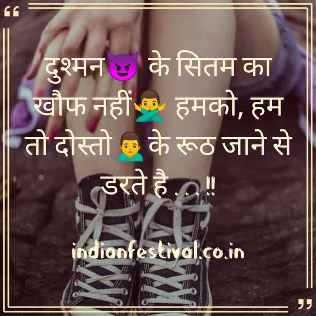 Shayari for Friends is trendy nowadays