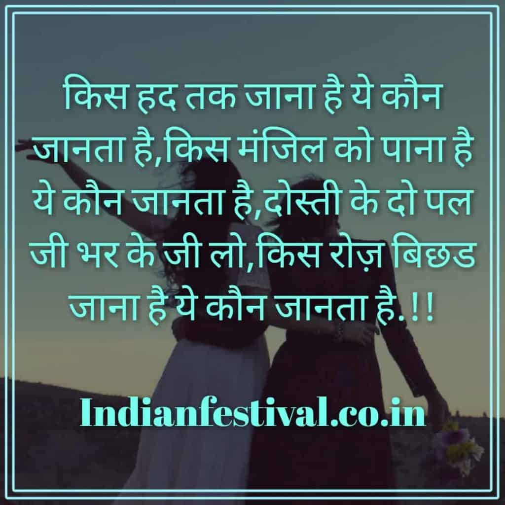 New Dosti Shayari in Hindi