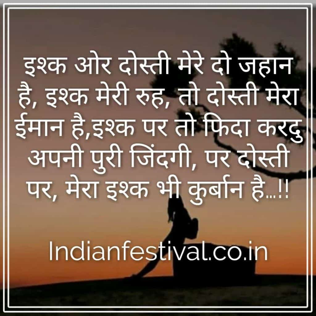heart touching dosti shayari