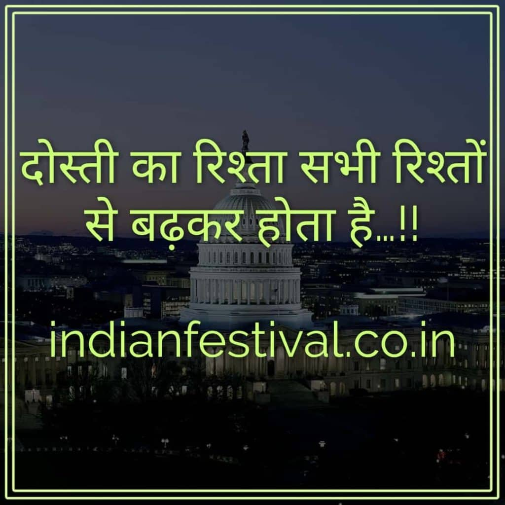 Friendship Shayri for your best friends on this page