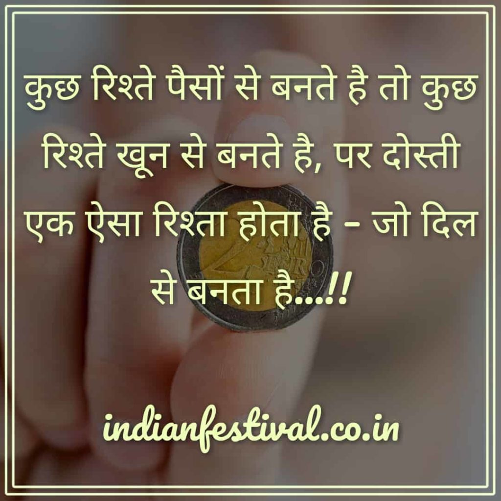 hindi shayari dosti love