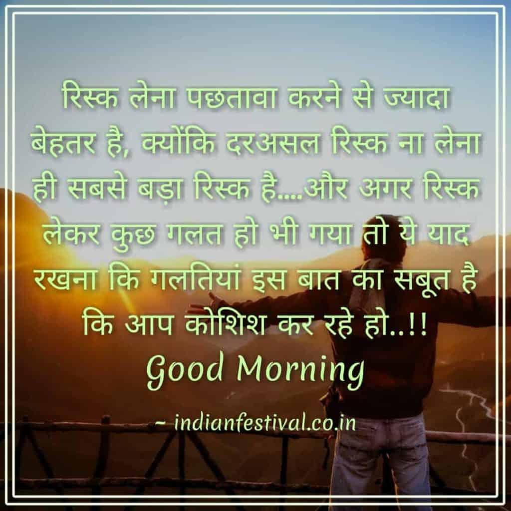 Motivational Good Morning Suprabhat Quotes in Hindi