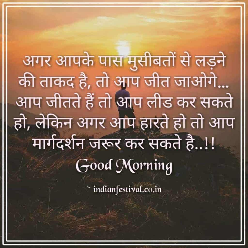 Hindi Good Morning Thoughts & Status
