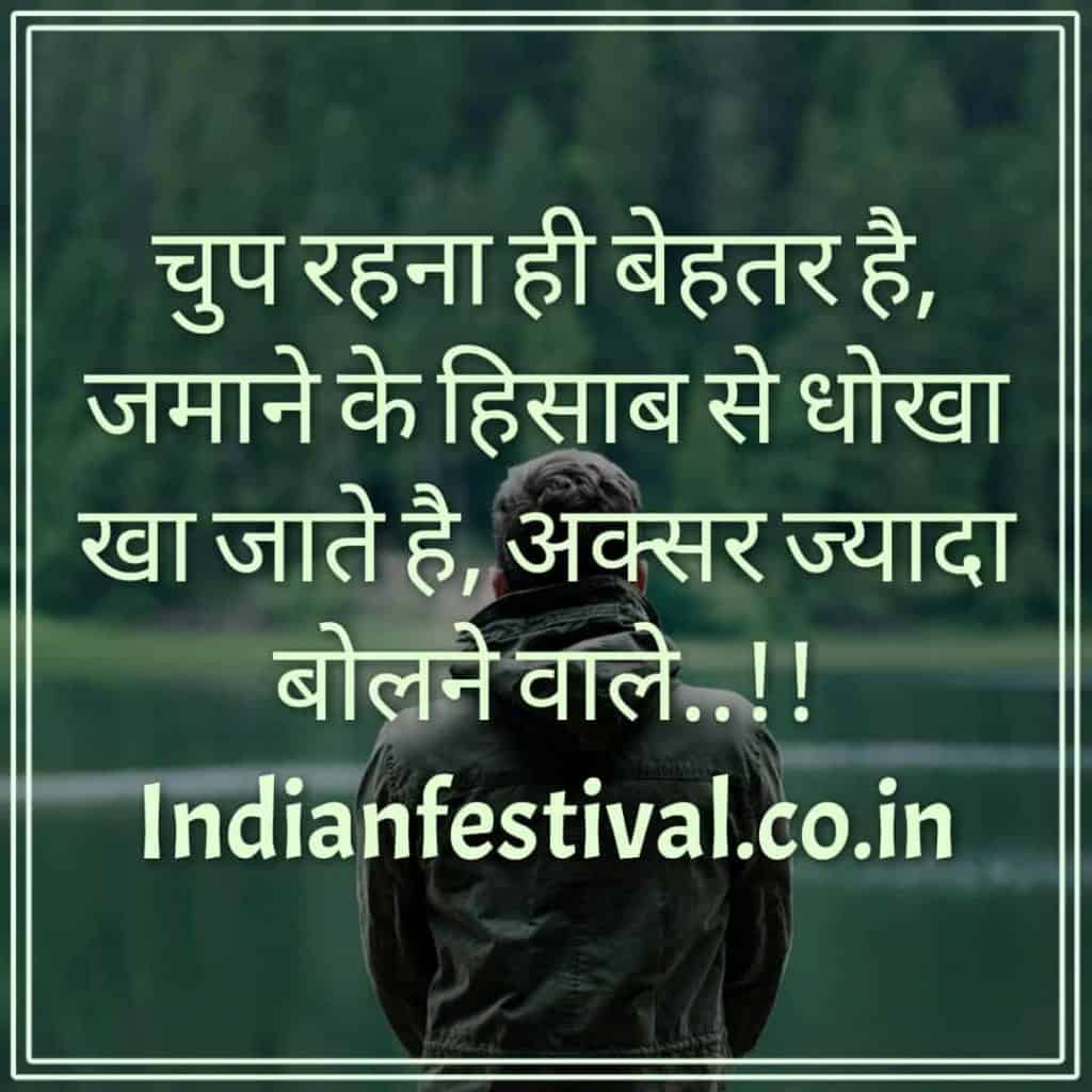 best thoughts in hindi 2020