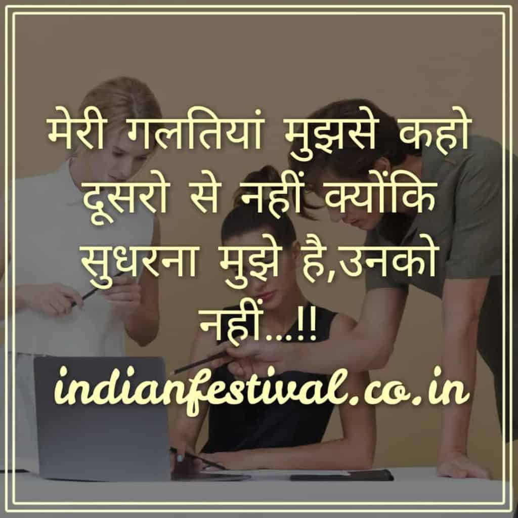 सफलता की कुंजी | Hindi Quotes About Success
