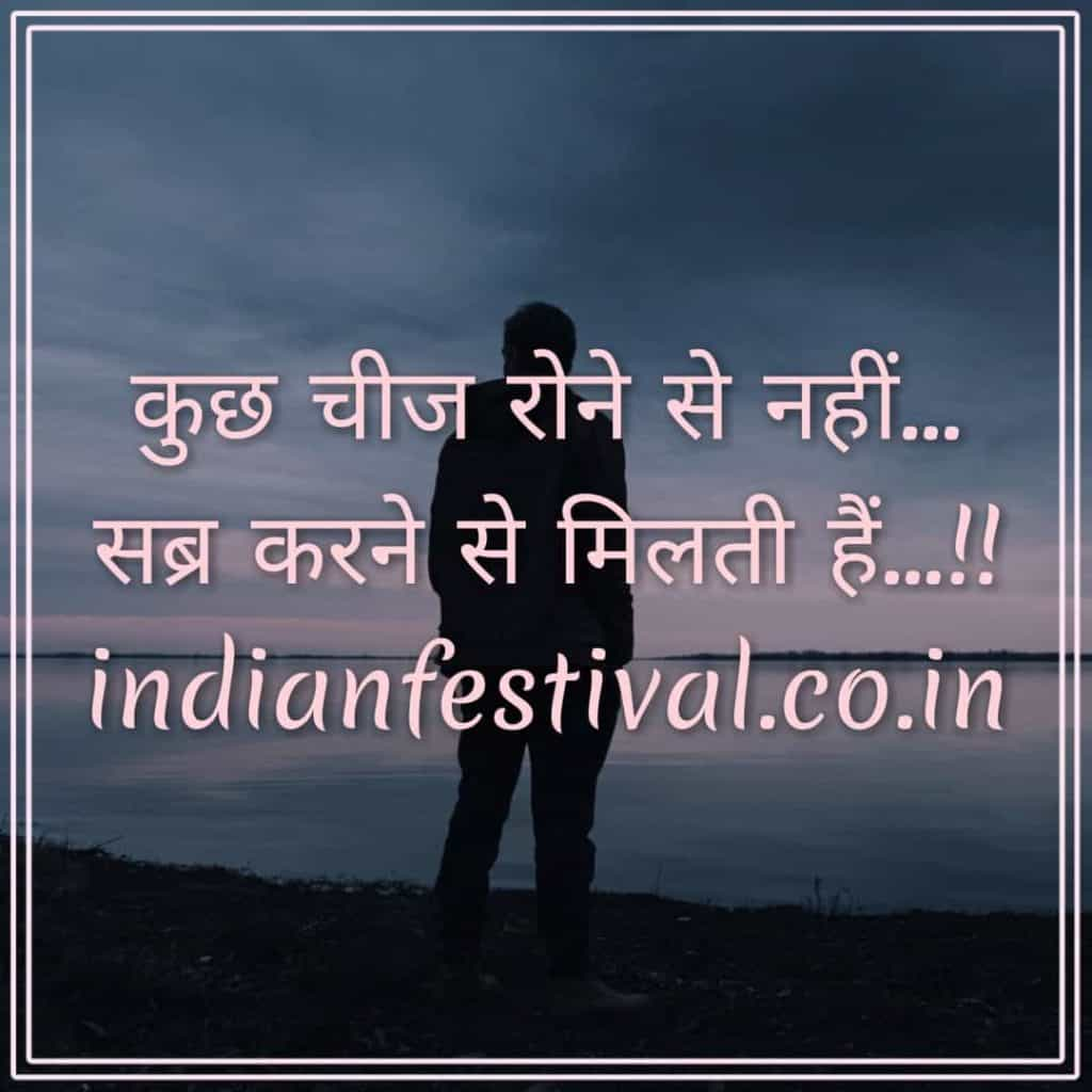Quotes in hindi about life,Life motivational quotes in hindi