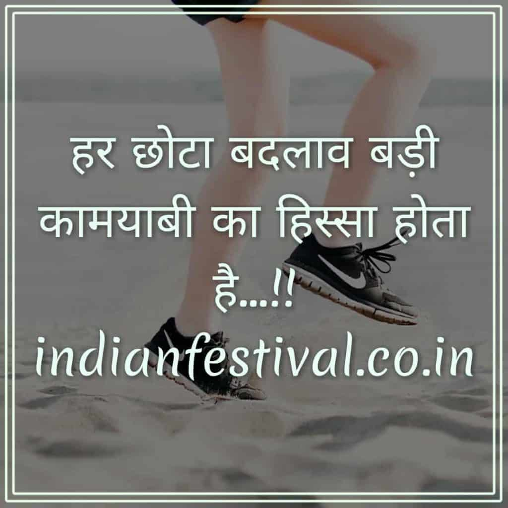 download thoughts of life in hindi