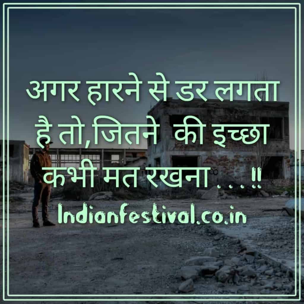 images of truth of life in hindi