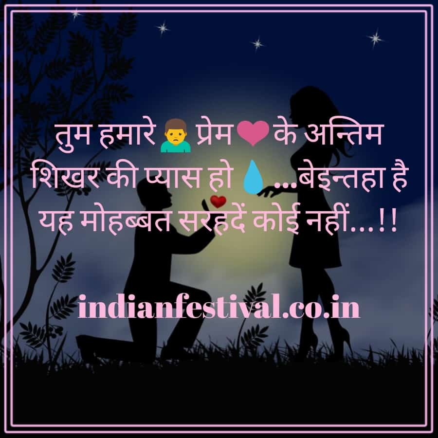 latest fb shayari