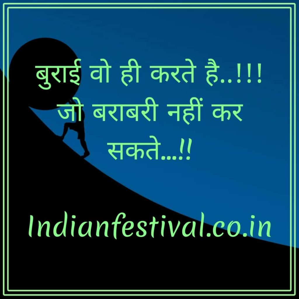 hindi shayari positive attitude