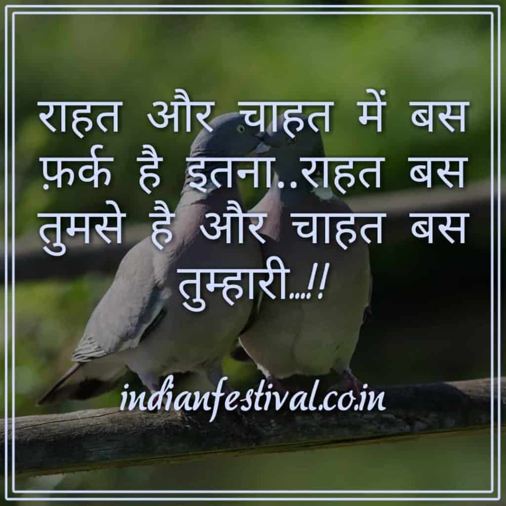 Best Hindi Shayari, Hindi Life Quotes, Painful Sms Hindi Font