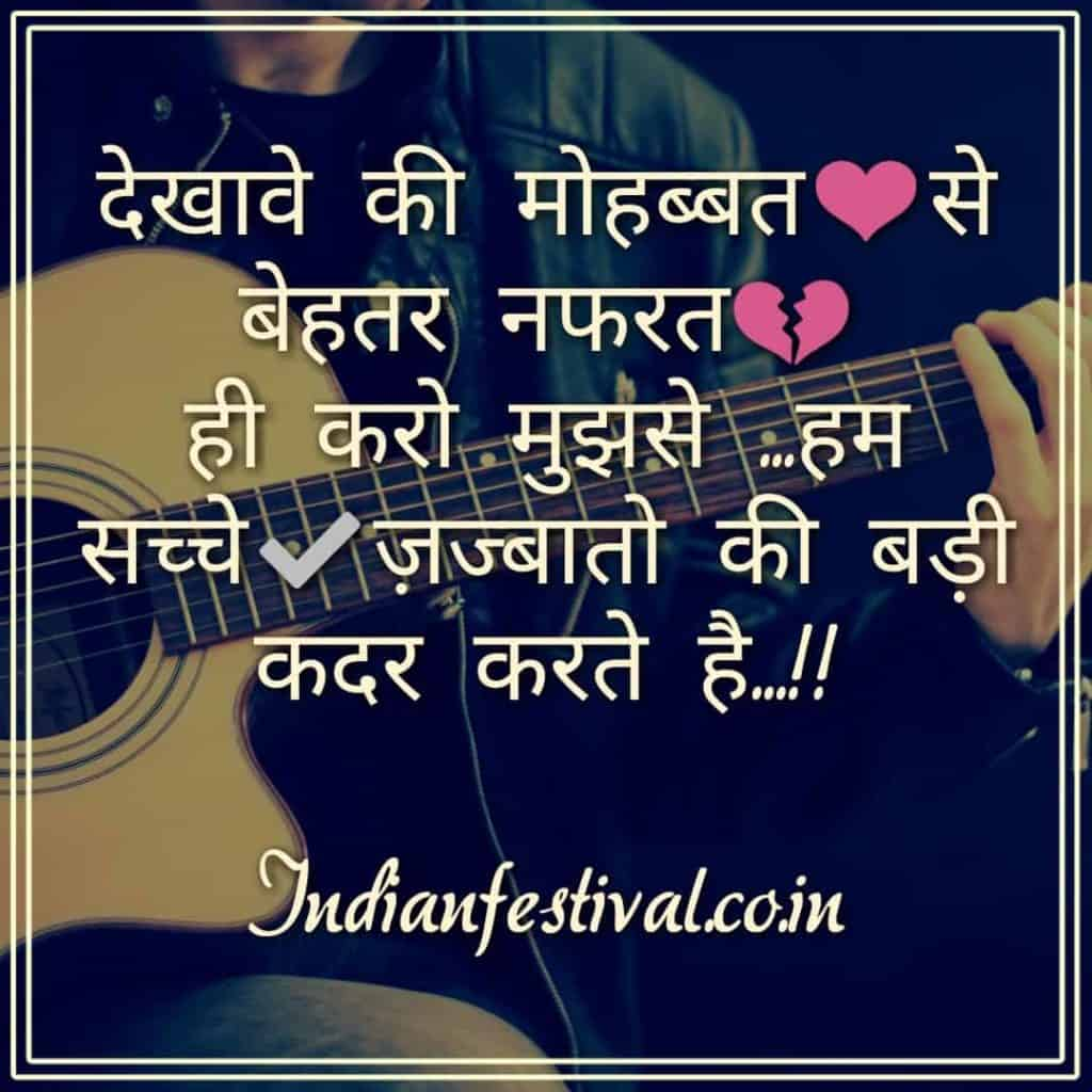 jazbaat shayari in hindi images