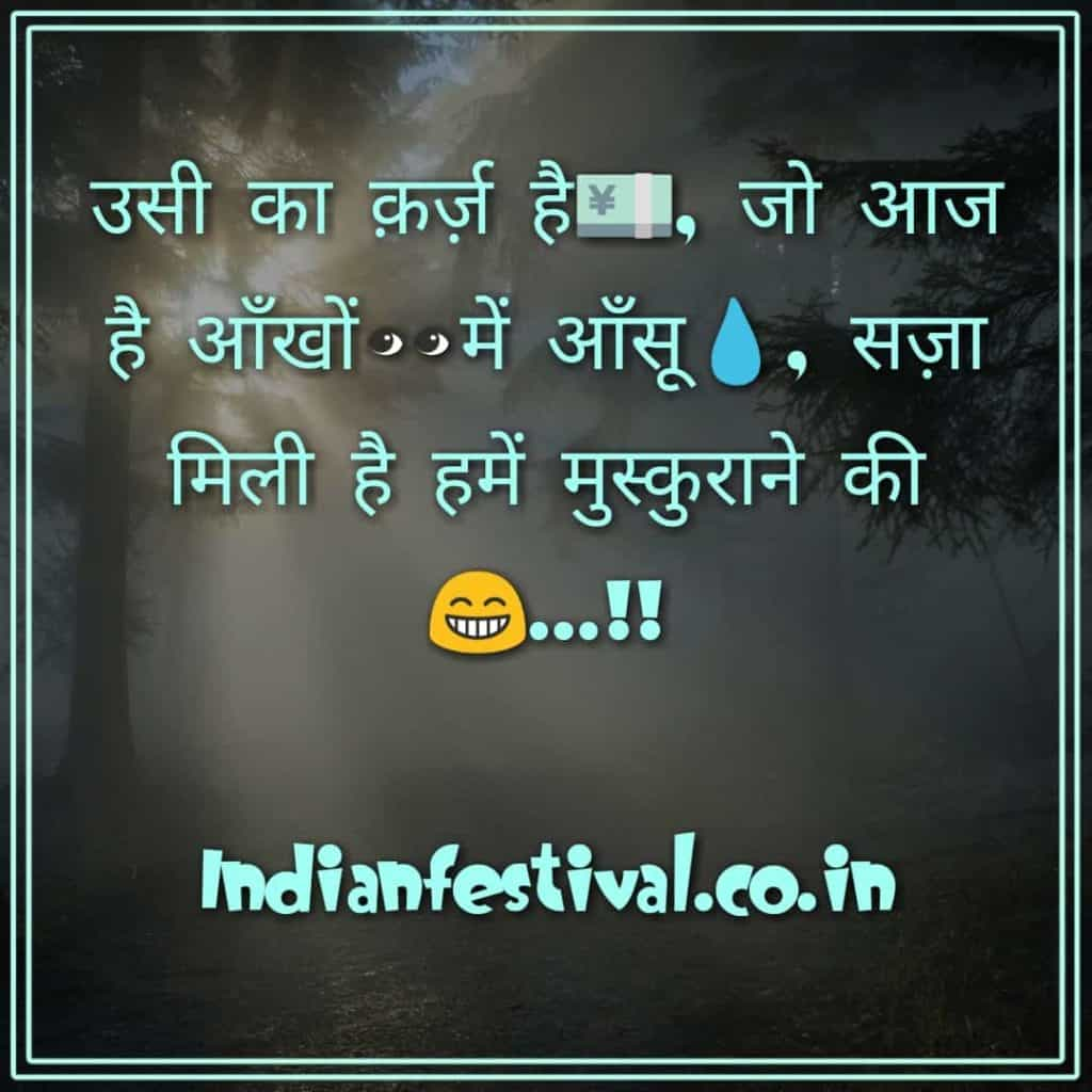 karz shayri in hindi
