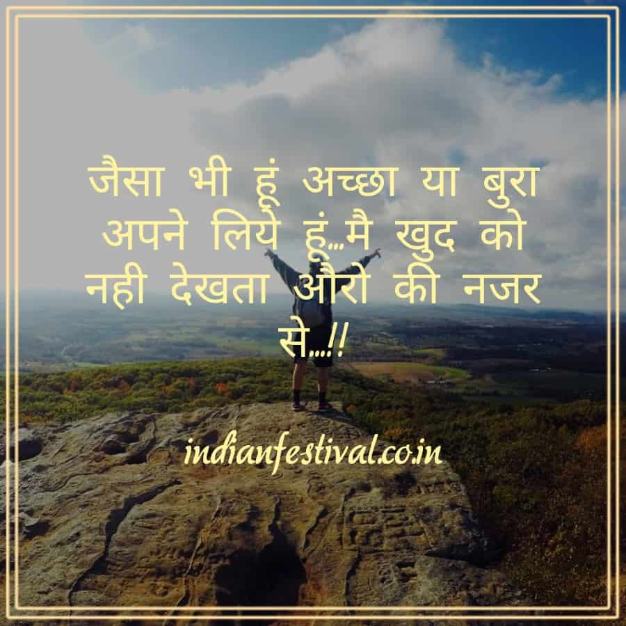 apne liye shayari in hindi