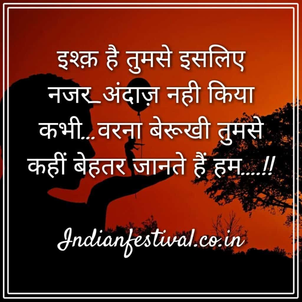 Shayari photo: viral Shayari picture gallery in Hindi