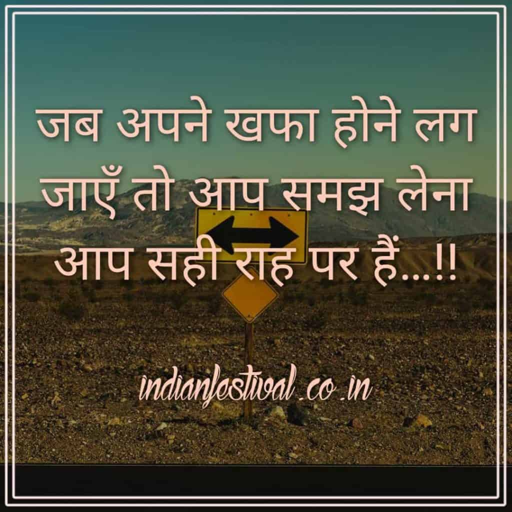 Hindi Suvichar Motivational thoughts