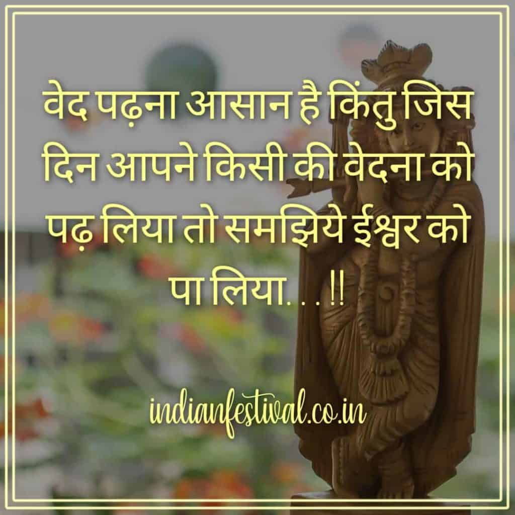 suvichar in hindi good morning