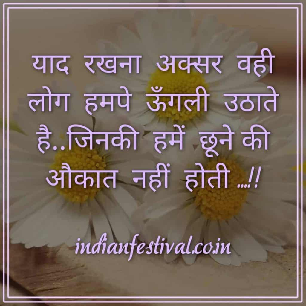 Quotes on Suvichaar in Hindi