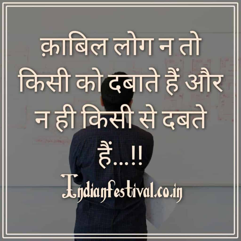 Hindi Quotes: Best Motivational Quotes in hindi