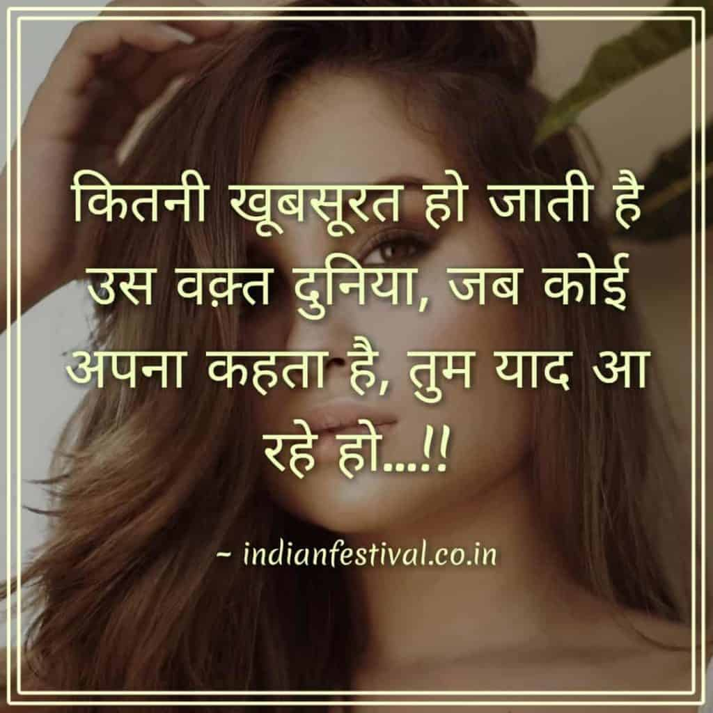 missing love quotes in hindi
