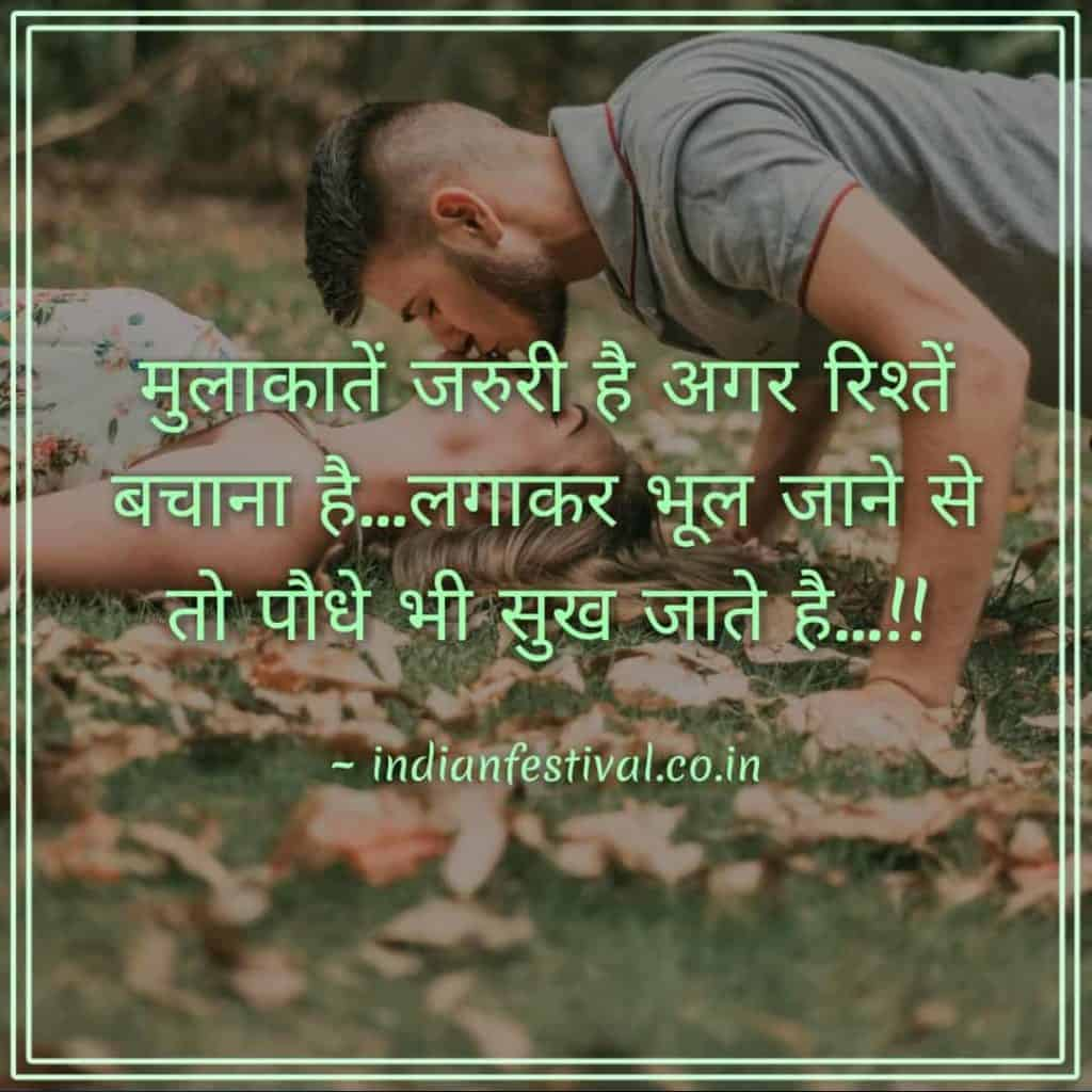Love Quotes Images in Hindi for 2020