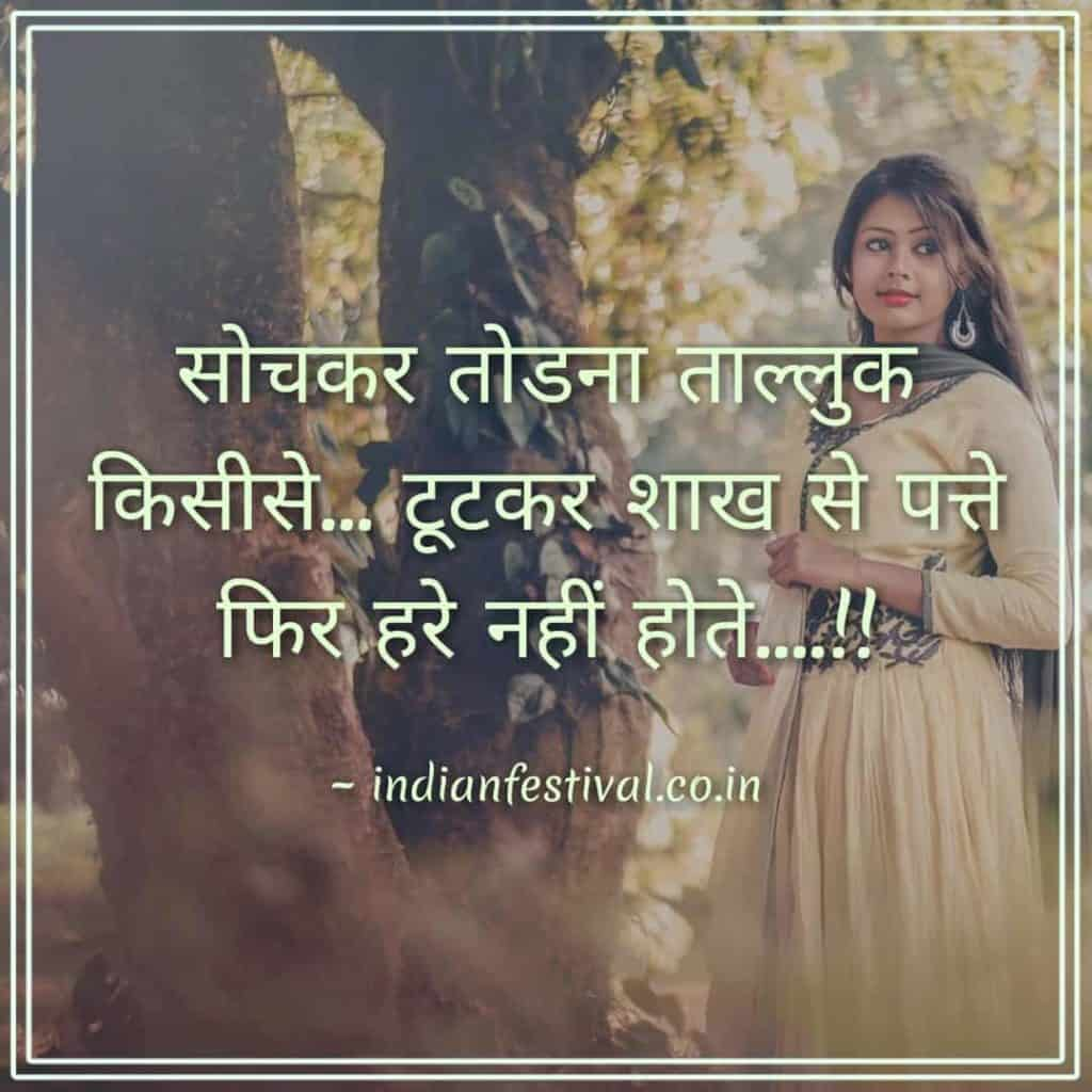 toota dil quotes in hindi