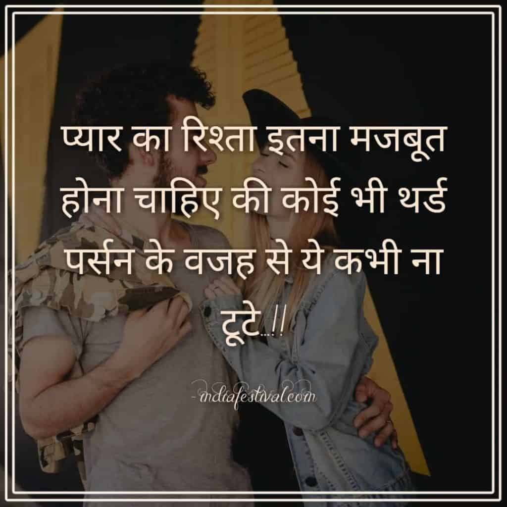 Love is a wonderful moment of life, And through Love Quotes in Hindi