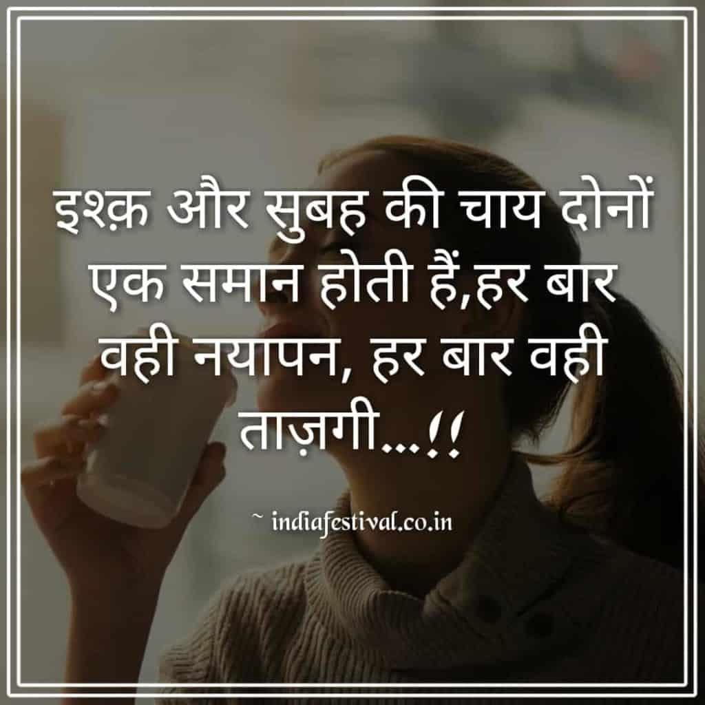 True Love Status In Hindi | Love Quotes In Hindi For Him