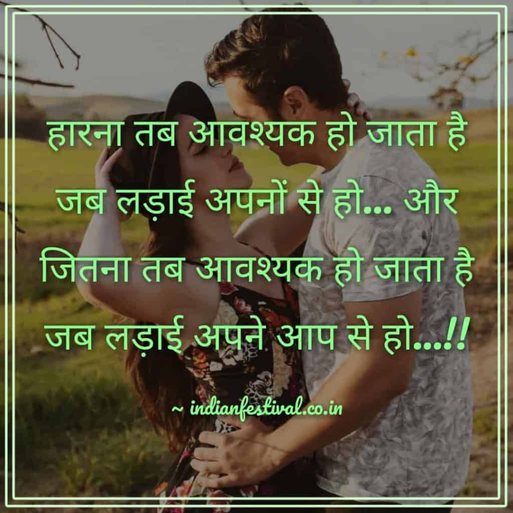 Love anniversary quotes for girlfriend in hindi Romantic Love Sms
