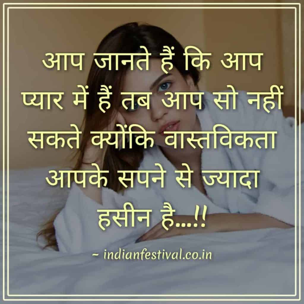 Love Quotes in Hindi | Romantic Love Shayari With images