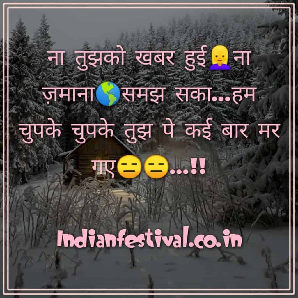 Romantic Shayari Image beautiful dosti shayari love
