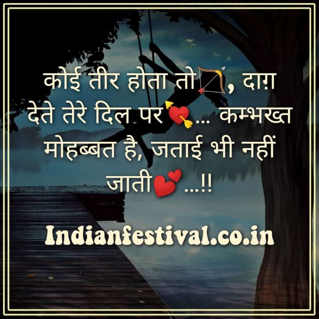 Latest Romantic Shayari in Hindi Love With Images 2020