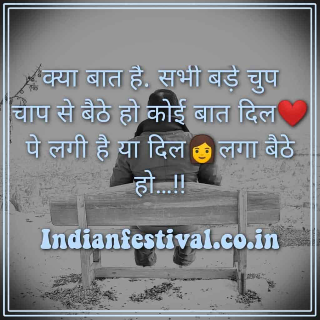 best shayari for gf in hindi