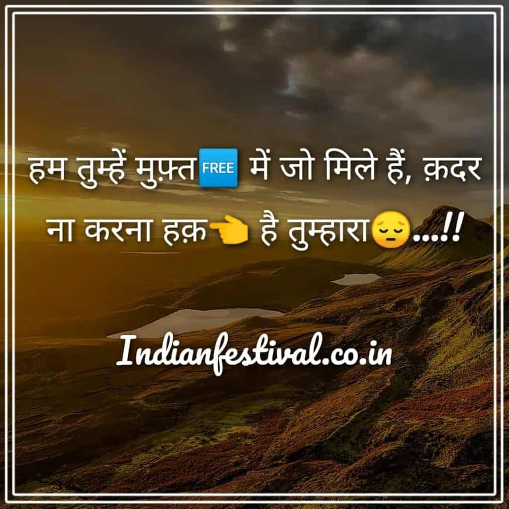 Latest Romantic Shayaris in Hindi