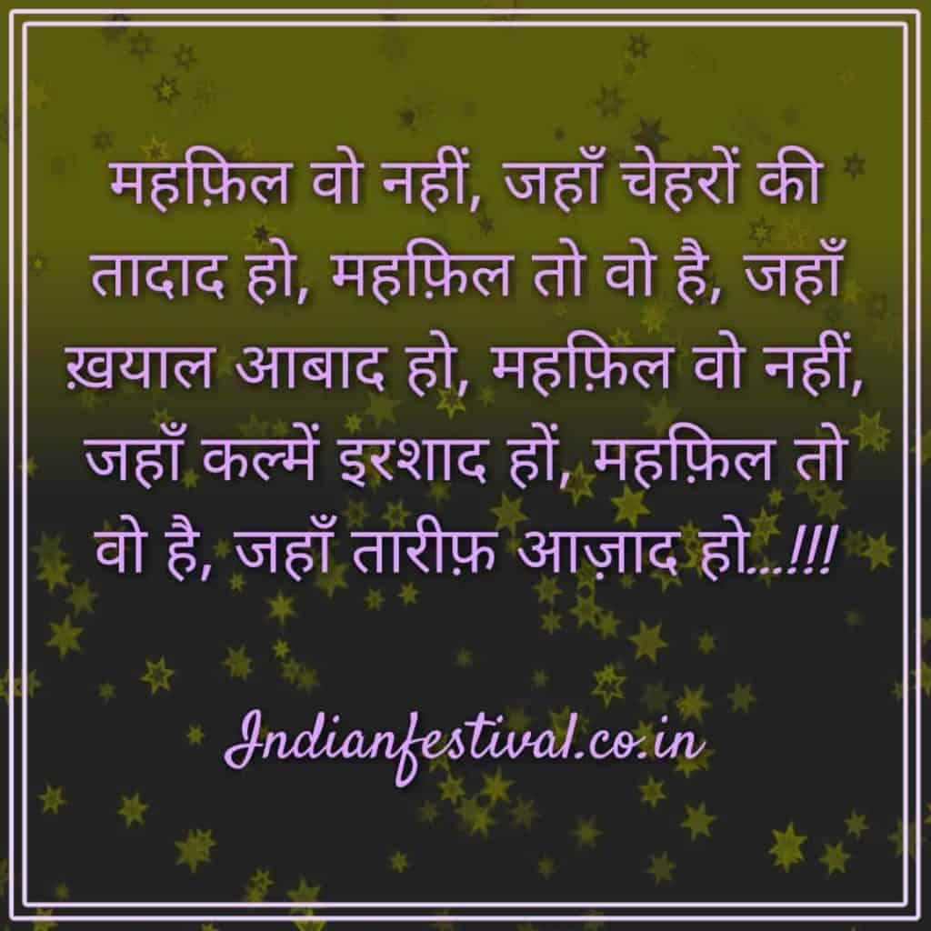 Hindi Shayri, Stories & Quotes