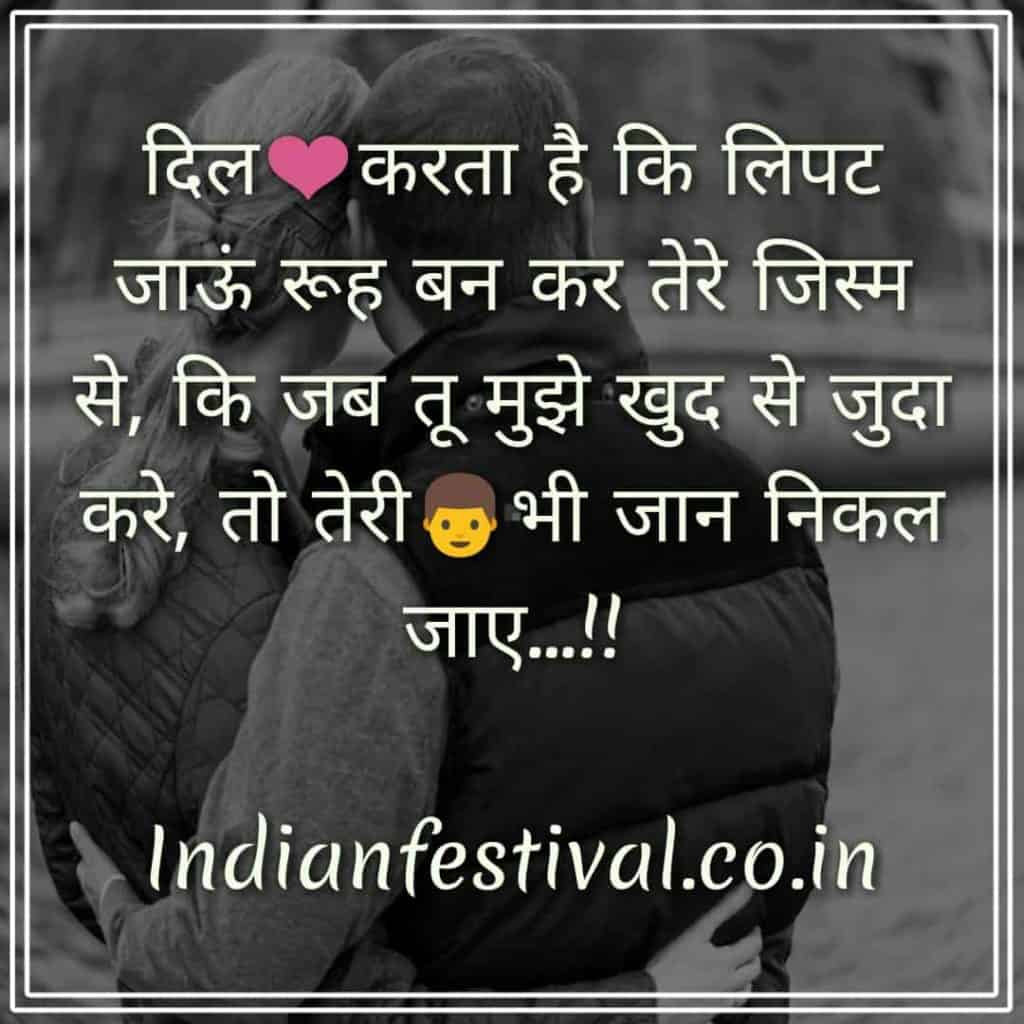 Hindi Romantic Shayari 2020