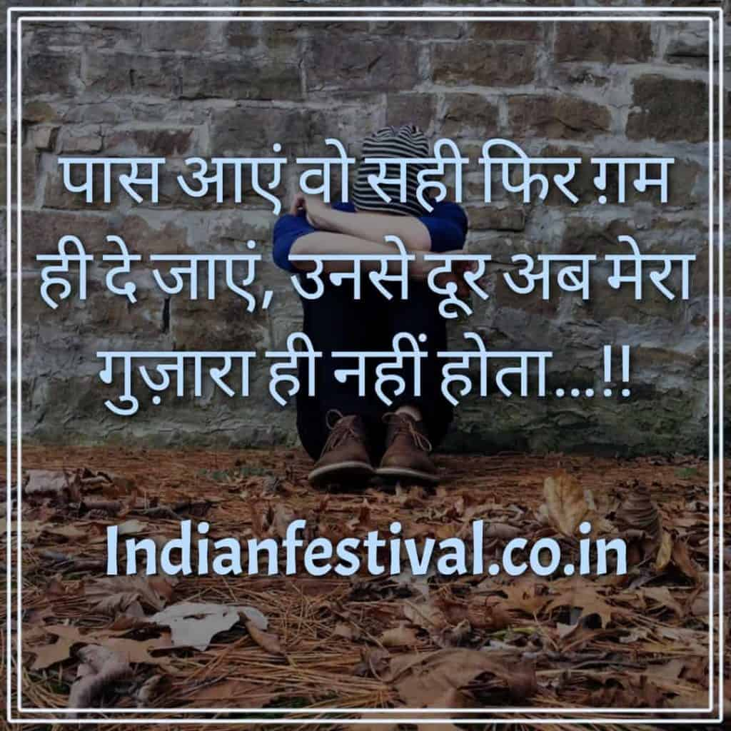 Love Shayari in Hindi   Best Love Sms for GF BF, Love Quotes