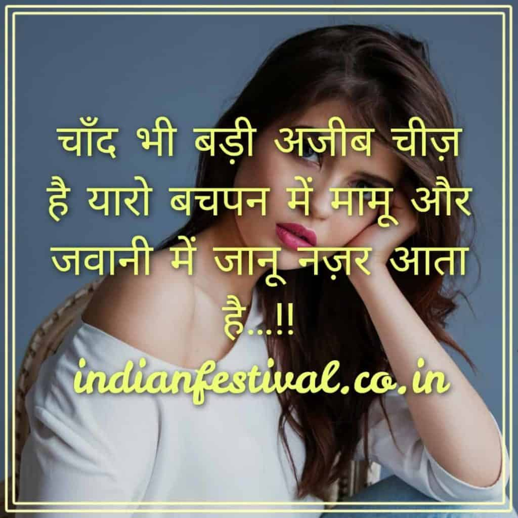 whatsapp status for girls in hindi