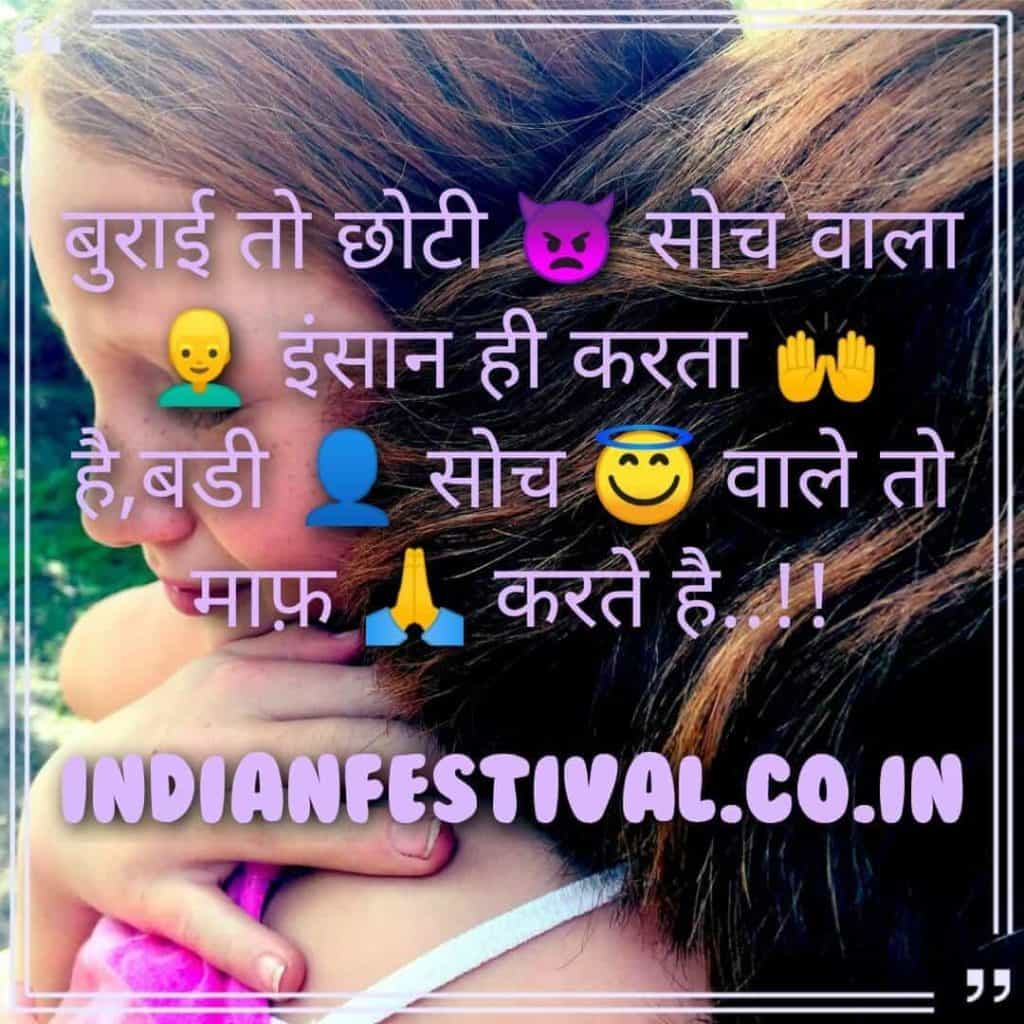 positive status in hindi